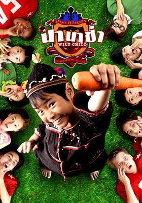 นานาช่า Nanacha Wily Child (2005)