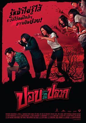 ปอบหน้าปลวก Pob na pluak (2014)