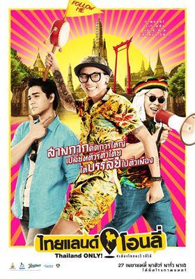 Thailand Only ไทยแลนด์โอนลี่ เมืองไทยอะไรก็ได้