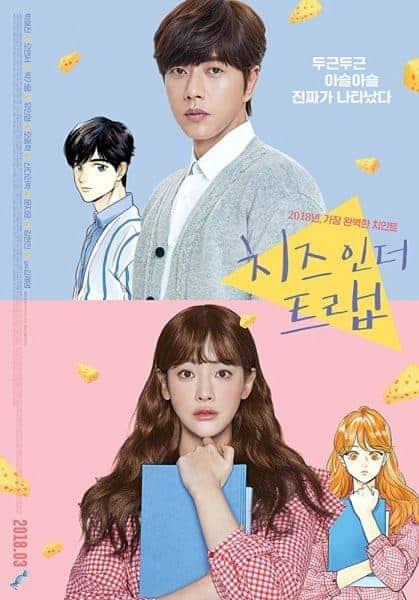 หนังเกาหลี cheese in the trap (2018)