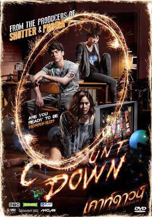 เคาท์ดาวน์ Countdown (2012)