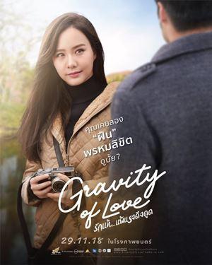 Gravity of Love 2018