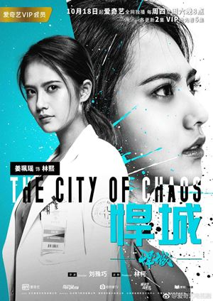 The City of Chaos
