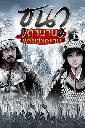 The Biography of Sun Tzu