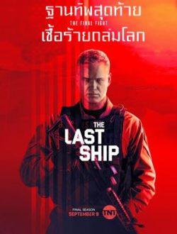The Last Ship Season 5