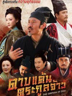 ดาบแค้นตระกูลจ้าว The Orphan Of Zhao