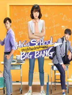 High School Big Bang 2020