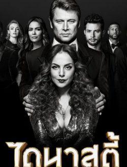 Dynasty Season 3