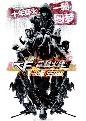 Cross Fire เกมเดือดทะยานฝัน ซับไทย