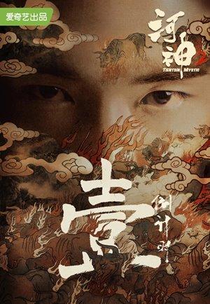 Tiantsin Mystic Season 2