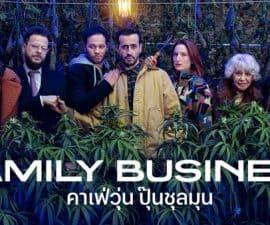 Family Business Season 1
