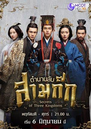 ความลับของสามก๊ก Secrets of Three Kingdoms ซับไทย พากย์ไทย