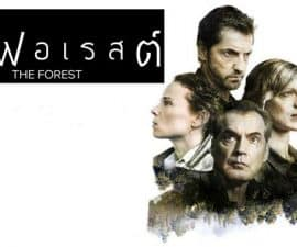 The Forest Season 1