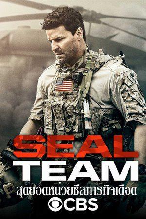 SEAL Team Season 1 สุดยอดหน่วยซีลภารกิจเดือด ปี 1
