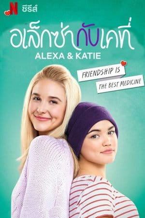 Alexa and Katie Season 1