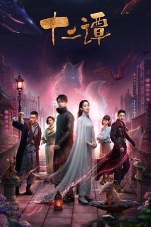 บันทึกรักสิบสองปีศาจ Twelve Legends (2021)