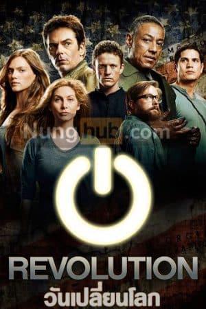 วันเปลี่ยนโลก Revolution Season 1